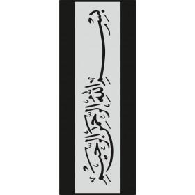 U079 Stencil 10x25 cm